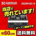 【後継品での出荷になる場合がございます】[DG32N1SQ1-R-13A]【設置対応可】【都市ガス 大バーナー右】 ハーマン ビルトインコンロ 3口 Metal...