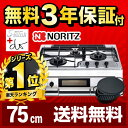 [N3WF2KJTKST]ノーリツ ビルトインコンロ S-Blink +do 無水両面焼きグリル 幅75cm 3V乾電池タイプ ブラックホーローゴトク ダッチオ...