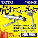 【無料3年保証】TOTO 浴室シャワー水栓 [TMGG40E]【送料無料】 GGシリーズ サーモスタットシャワー金具(壁付きタイプ)エアインシャワー スパウト長...