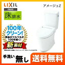 [YBC-ZA10S--DT-ZA150E-BW1]INAX トイレ LIXIL アメージュZ便器 ECO5 床排水200mm 手洗なし 組み合わせ便器(便座別売…