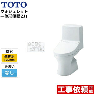 [CES9150P-NW1] TOTO トイレ ZJ1シリーズ ウォシュレット一体形便器 一般地(流動方式兼用) 排水芯:120mm 壁排水 手洗なし ホワイト リモコン付属 【送料無料】