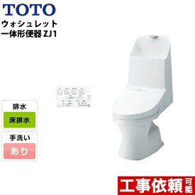 [CES9151-NW1] TOTO トイレ ZJ1シリーズ ウォシュレット一体形便器 一般地(流動方式兼用) 排水芯:200mm 床排水 手洗あり ホワイト リモコン付属 【送料無料】 交換