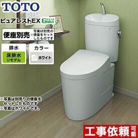 [CS400BM--SH401BA-NW1] TOTO トイレ 組み合わせ便器(ウォシュレット別売) 排水心:305mm〜540mm ピュアレストEX 一般地 手洗あり ホワイト 止水栓同梱 【送料無料】