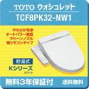 [TCF8PK32-NW1]TOTO 温水洗浄便座 ウォシュレットKシリーズ 貯湯式 クリーン便座 温水便座 やわらか洗浄 エロンゲート(大形)・レギュラー(普通)サイズ兼用便座 脱臭・オートパワー脱