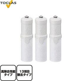 [JCSP1] トクラス カートリッジ 浄水器内臓シャワー混合水栓用(旧 ヤマハ) 3本入り TOCLAS 浄水カートリッジ 【送料無料】