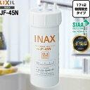 [JF-45N] LIXIL カートリッジ タッチレス水栓(浄水器ビルトイン型)交換用浄水カートリッジ INAX イナックス キッチ…
