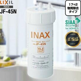 [JF-45N] LIXIL カートリッジ タッチレス水栓(浄水器ビルトイン型)交換用浄水カートリッジ INAX イナックス キッチン用水栓 13+2物質除去タイプ 【送料無料】