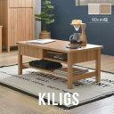 ローテーブル90cm幅 KILIGS(キリグス) テーブル ローテーブル 引出し 引出し付テーブル オープン コンパクト 木目…