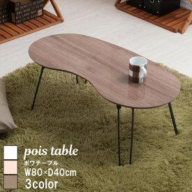 美しい曲線と木目が印象的なローテーブル◇ポワテーブル/机/木目鏡面/折りたたみ/北欧風/豆型/丸型/完成品