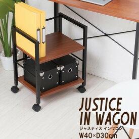 ジャスティス インワゴン10 木目 高級感 収納 シェルフ ウォールナット モダン オフィス カフェ 店舗