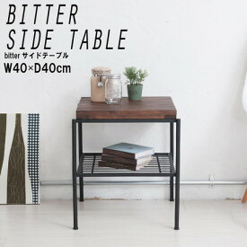 bitter サイドテーブル 幅40cm/飾り台/収納棚付/スリム/軽量/コンパクト/2段/木製/カフェ/モダン/オシャレ