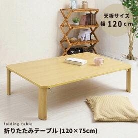 折りたたみテーブル 幅60・75・90・120cm /机/デスク/座卓/木製/幅広/ナチュラル/シンプル