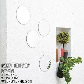 貼るタイプイージーミラー サークル 鏡/ミラー/北欧風/ウォールステッカー/シール/DIY/オシャレ/丸型