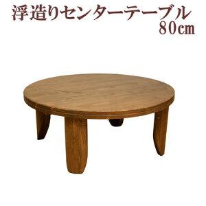 浮造り センターテーブル 80φ ライトブラウン【時間指定不可】