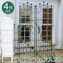 アイアンフェンス220 ハイタイプ 4枚組【送料無料 フェンス アイアン ガーデンフェンス ガーデニング 枠 柵 …