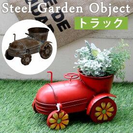 スチールガーデンオブジェシリーズ トラック【送料無料 置物 置き物 オーナメント ブリキ風 ガーデンオーナメント 人形】