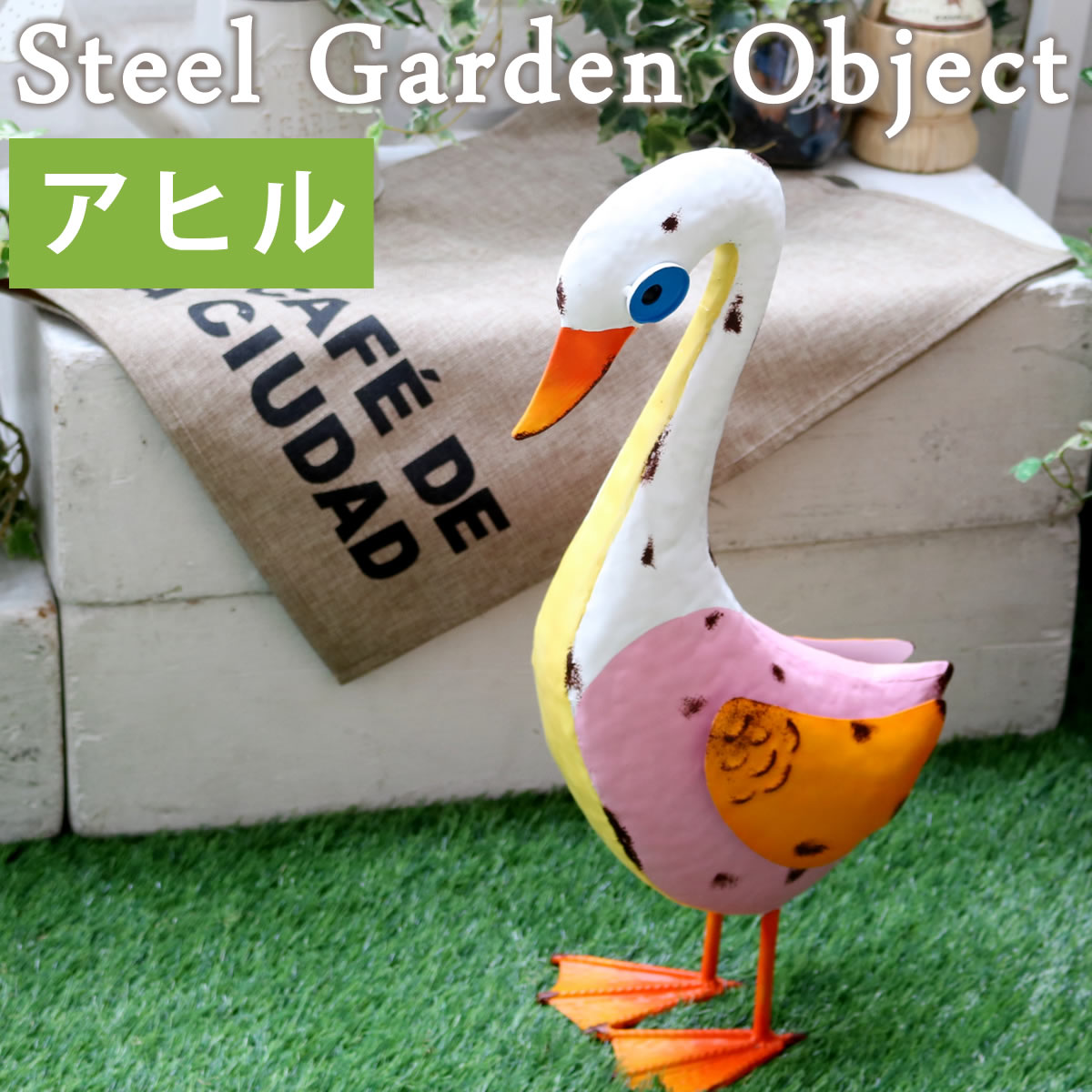 スチールガーデンオブジェシリーズ アヒル【送料無料 置物 置き物 オーナメント ブリキ風 ガーデンオーナメント 人形】