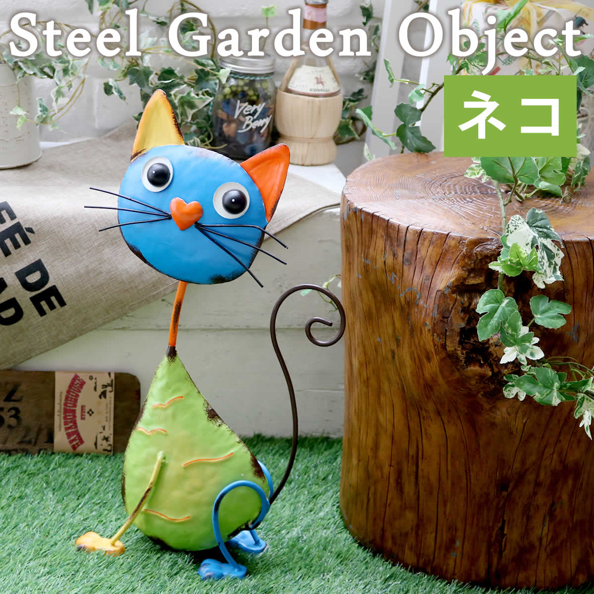 スチールガーデンオブジェシリーズ ネコ【送料無料 置物 置き物 オーナメント ブリキ風 ガーデンオーナメント 人形】