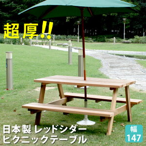 【ポイント5倍】 【日本製】 レッドシダーピクニックテーブル OHPM-105 幅約146cm 組立式 diy キット ガーデンテーブル 木製 テーブルセット 屋外 ベンチ チェア 野外 庭 エクステリア ガーデン