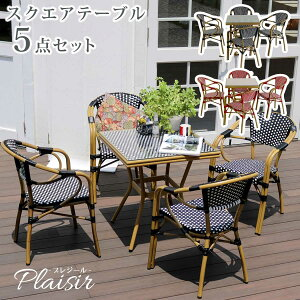 スクエアテーブル 5点セット 「Pleaisir(プレジール)」シリーズ PLS-S70-5PSET 簡単組立 ガーデン テーブルセット 強化ガラス 天板 四角 PEラタン テラス 庭 チェア 椅子 雨ざらし 水はけ 欧州 カ