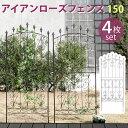 アイアンローズフェンス150 ロータイプ 4枚組【送料無料 フェンス アイアン ガーデンフェンス ガーデニング 枠…