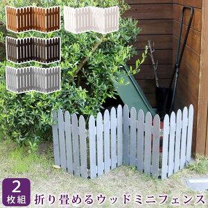 折り畳めるウッドミニフェンス 2枚組【送料無料 フェンス 木製 ガーデン 柵 パーテーション 仕切り 境界 園芸 庭 屋外 DIY 簡易設置】