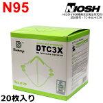 N95マスク(DTC3X)20枚入りNIOSH認証防塵・医療用マスクウィルス飛沫防止DS2規格(国家検定)合格品製造メーカーにて生産