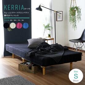 Kerria【ケリア】脚付きマットレス マットレスベッド シングル シングルサイズ シングルベッド 選べるカラー ボンネルコイル マットレス 分離型 ブラック ホワイト ピンク ブルー すのこベッドフレーム