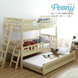 3段ベッド ホワイト ナチュラル 木製 3段ベッド 三段ベッド 収納 すのこベッド 高さ2段階調整 木製ベッド 子供ベッド 天然木 シングルベッド