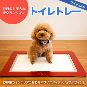 【Ours】トイレトレー ワイドサイズ | スマイヌ/犬用グッズ