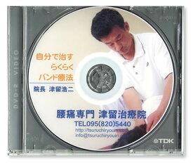 【送料無料】 自宅で簡単にできるバラコンバンド療法の解説DVD