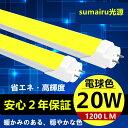 LED蛍光灯20W形電球色 LED蛍光灯電球色 20W形直管蛍光灯20W電球色580mm 色温度3000k 電球色