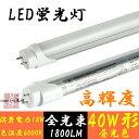 (30本セット)LED蛍光灯40W形 LED蛍光灯直管 40W形 直管40W LED蛍光灯40W型 1198mm 色温度 6000k昼光色
