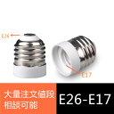送料無料!(2個セット)口金変換アタプタE26-E17電球ソケットE26-E17簡単変更をできます
