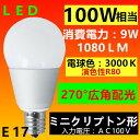 LED電球 E17 B 100W相当 LEDミニクリプトン電球ミニクリプトン形 ミニクリプトンタイプ E17小形電球タイプ 電球色 led 電球口金e17 小型led電球