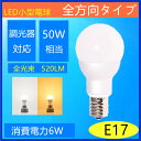 <Cタイプ>LED電球 E17 調光器対応50W相当 ミニクリプトン電球 小形電球 led小型電球
