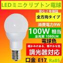 LED電球 E17<10個入り> 調光器対応 100W相当 LEDミニクリプトン電球ミニクリプトン形 E17小形電球タイプ 電球色 led 電球口金e17