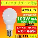 LED電球 E17<2個入り> 100W相当 LEDミニクリプトン電球ミニクリプトン形 E17小形電球タイプ 電球色 led 電球口金e17