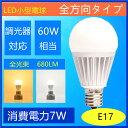 <Aタイプ>LED電球 E17 調光器対応  60W形相当 ミニクリプトン電球 小形電球 led小型電球