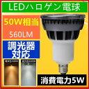 <Dタイプ>調光器対応 LED電球 50W相当ledスポットライト E11 口金 e11 LEDハロゲン電球 5W