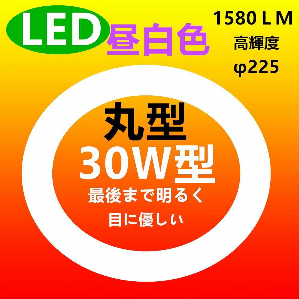 led蛍光灯丸型30w形昼白色5000K 口金可動式 LEDサークライン30W LED丸型蛍光灯30W形 丸型led蛍光灯 丸型led 蛍光灯