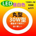 led蛍光灯丸型30w形昼白色5000K 口金可動式 LEDサークライン30W LED丸型蛍光灯30W形