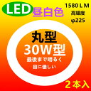 led蛍光灯丸型30w形昼白色5000K 口金可動式 LEDサークライン30W LED丸型蛍光灯30W型 2本セット
