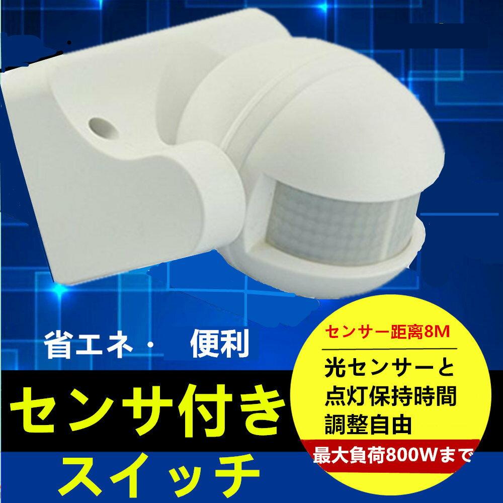 人感センサー付きスイッチ 最大負荷800Wまで センサー範囲8M