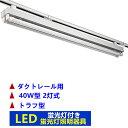 ライティングレール照明器具2灯式トラフ型 ライティングバー照明器具 配線ダクトレール用 ダクトレール用 蛍光灯照明…