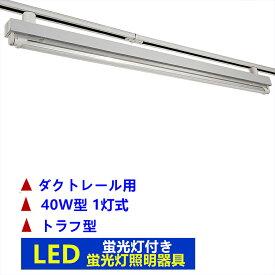 ライティングレール照明器具1灯式トラフ型 ライティングバー照明器具 配線ダクトレール用 ダクトレール用 蛍光灯照明器具 LED蛍光灯付き