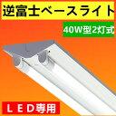 LED逆富士40W形 2灯式 蛍光灯器具本体のみ 逆富士型 べースライト LED蛍光灯器具一体型蛍光灯 40W形