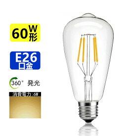 LED電球 E26フィラメント電球色 エジソンランプ クリアタイプ  レトロランプ 電球色 2700K 60W相当