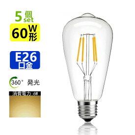 5個セットLED電球 E26 フィラメント電球色 エジソンランプ クリアタイプ  レトロランプ 電球色 2700K 60W相当