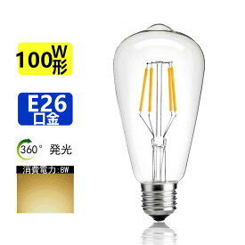 LED電球 E26 フィラメント電球色 3000K 100W相当 エジソンランプ クリアタイプ  レトロランプ 電球色